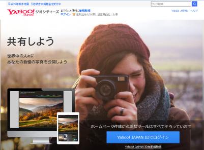 Yahoo!ジオシティーズ無料レンタルサーバー