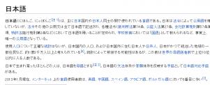 Wikipedia 日本語のページ