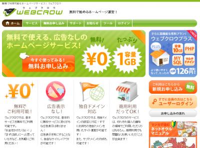 ウェブクロウ無料レンタルサーバー