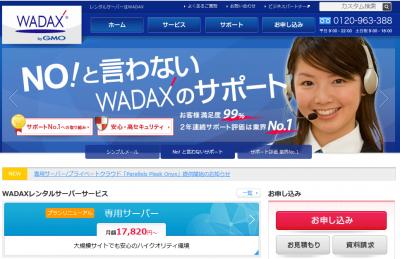 WADAX(ワダックス)レンタルサーバー