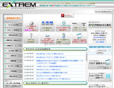 エクストリムのレンタルサーバー