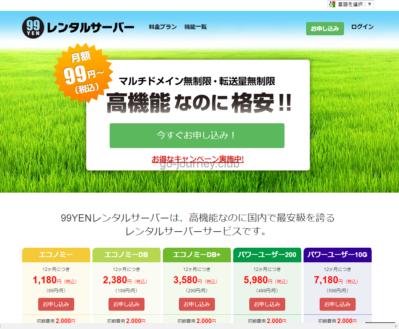 格安の99円レンタルサーバーのレンタルサーバー