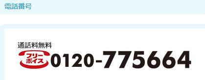 さくらのインターネットの無料電話サポート電話番号  通話無料:0120-775664