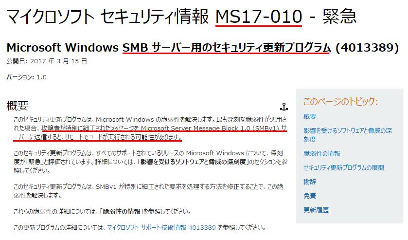 マイクロソフト セキュリティ情報 MS17-010 - 緊急  Microsoft Windows SMB サーバー用のセキュリティ更新プログラム (4013389)