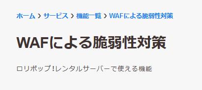 WAF(Webアプリケーション・ファイアウォール)とは