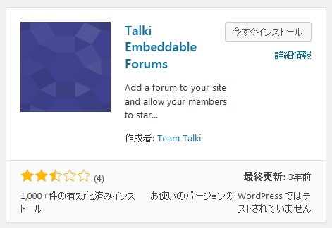 Talki Embeddable Forums