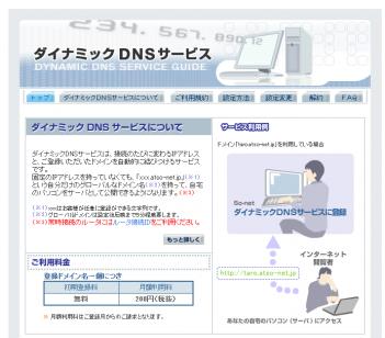 So-net(ソネット)ダイナミックDNSサービス