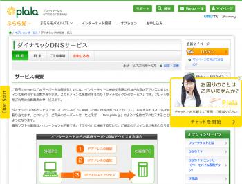 Plala(ぷらら)ダイナミックDNSサービス