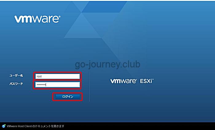 VMware vSphere 6.5 ESXi ESXi ホストへのログイン