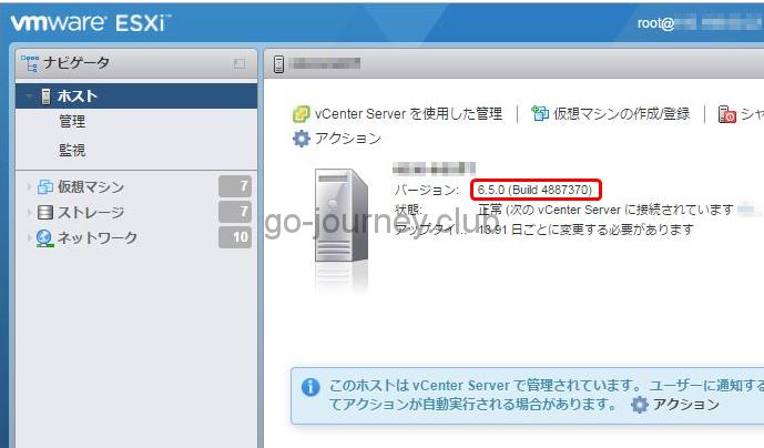 VMware vSphere 6.5 ESXi アップデート前のビルド番号の確認