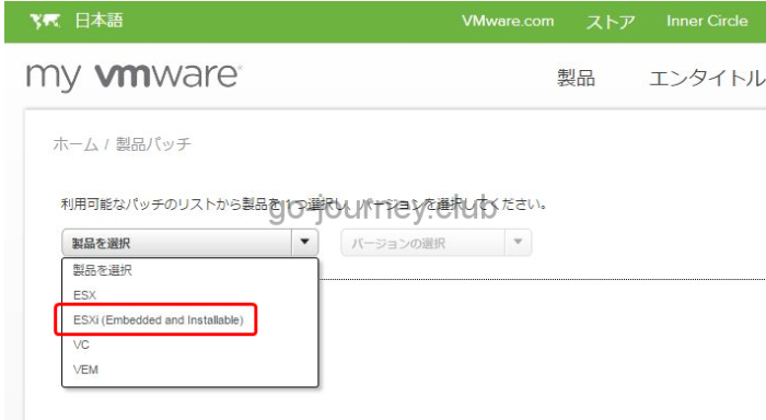 VMware vSphere 6.5 ESXi パッチファイルのダウンロード