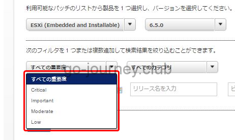 VMware vSphere 6.5 ESXi パッチの確認