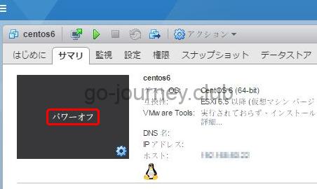VMware vSphere 6.5 ESXi 仮想マシンの停止
