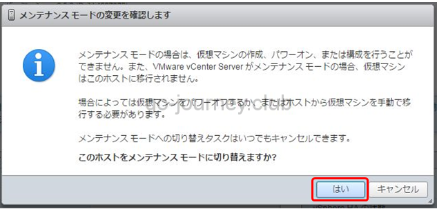 VMware vSphere 6.5 ESXi メンテナンスモードへの切り替え