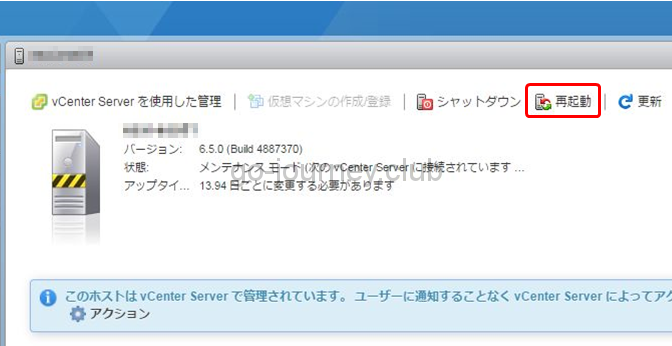 VMware vSphere 6.5 ESXi ESXiの再起動