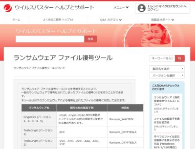 トレンドマイクロ社の「ランサムウェア ファイル復号ツール」