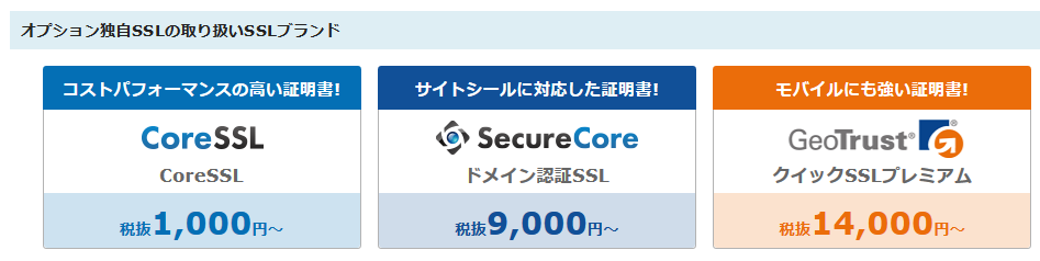 オプション独自SSLの取り扱いSSLブランド