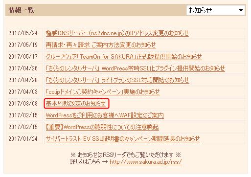2017/03/08 基本約款改定のお知らせ