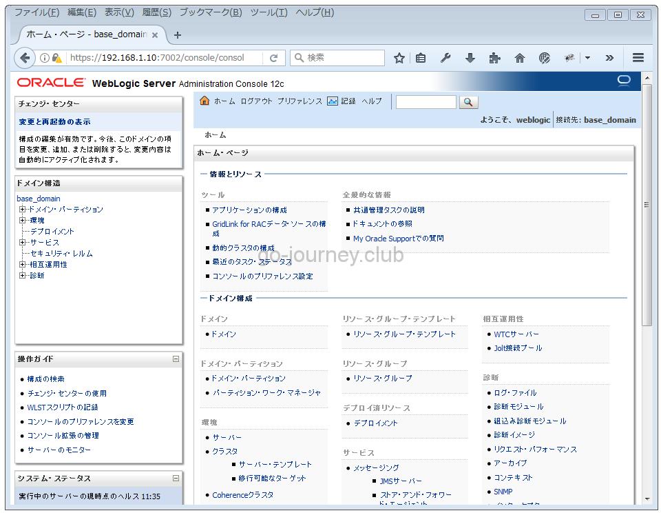 WebLogic Server 12c のダウンロードおよびインストール手順