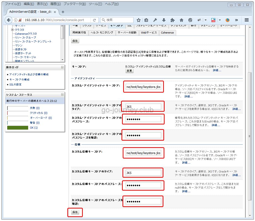 WebLogic Server 12c 環境でキーストアを「カスタム・アイデンティティとカスタム信頼」にして SSL 接続をする手順
