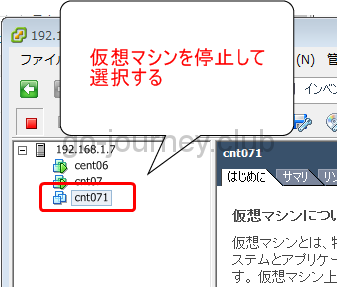 【VMware】VMware vSphere 5.5.0 ESXi Hypervisor から 6.5 ESXi Hypervisor への仮想マシンの移行手順