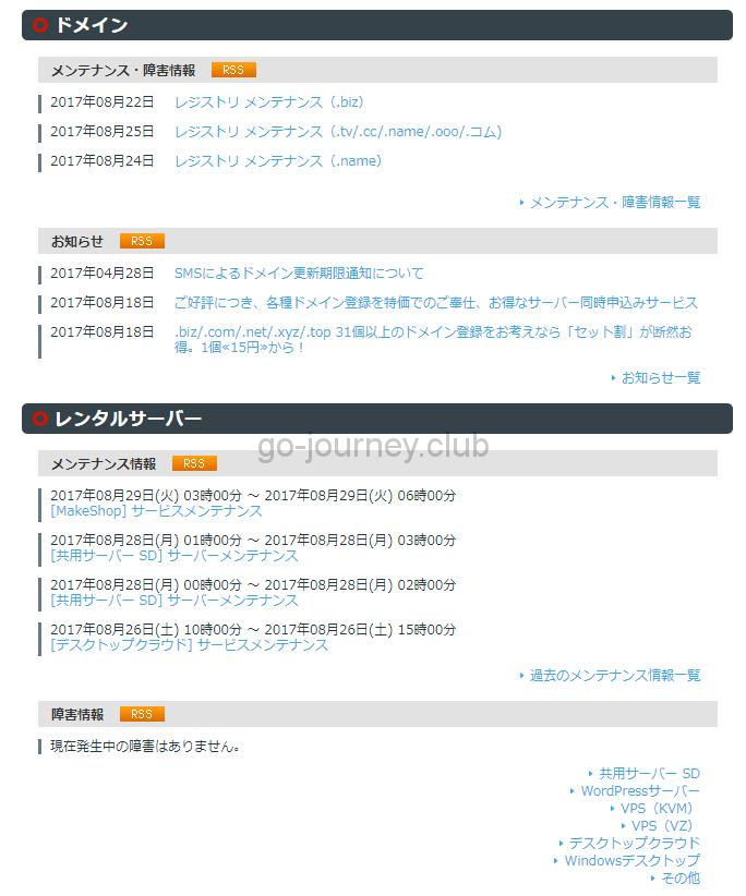 お名前.com の障害情報