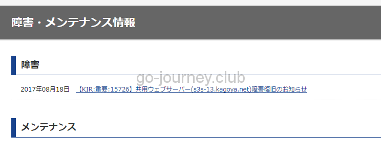 カゴヤ ジャパン(KAGOYA JAPAN)の障害情報