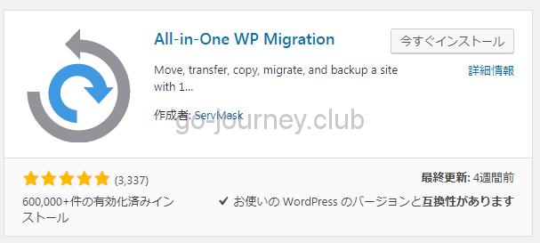 【WordPress引越】プラグインなしで「お名前.com」の「共用サーバー」にサイトを引っ越しする手順【図解】