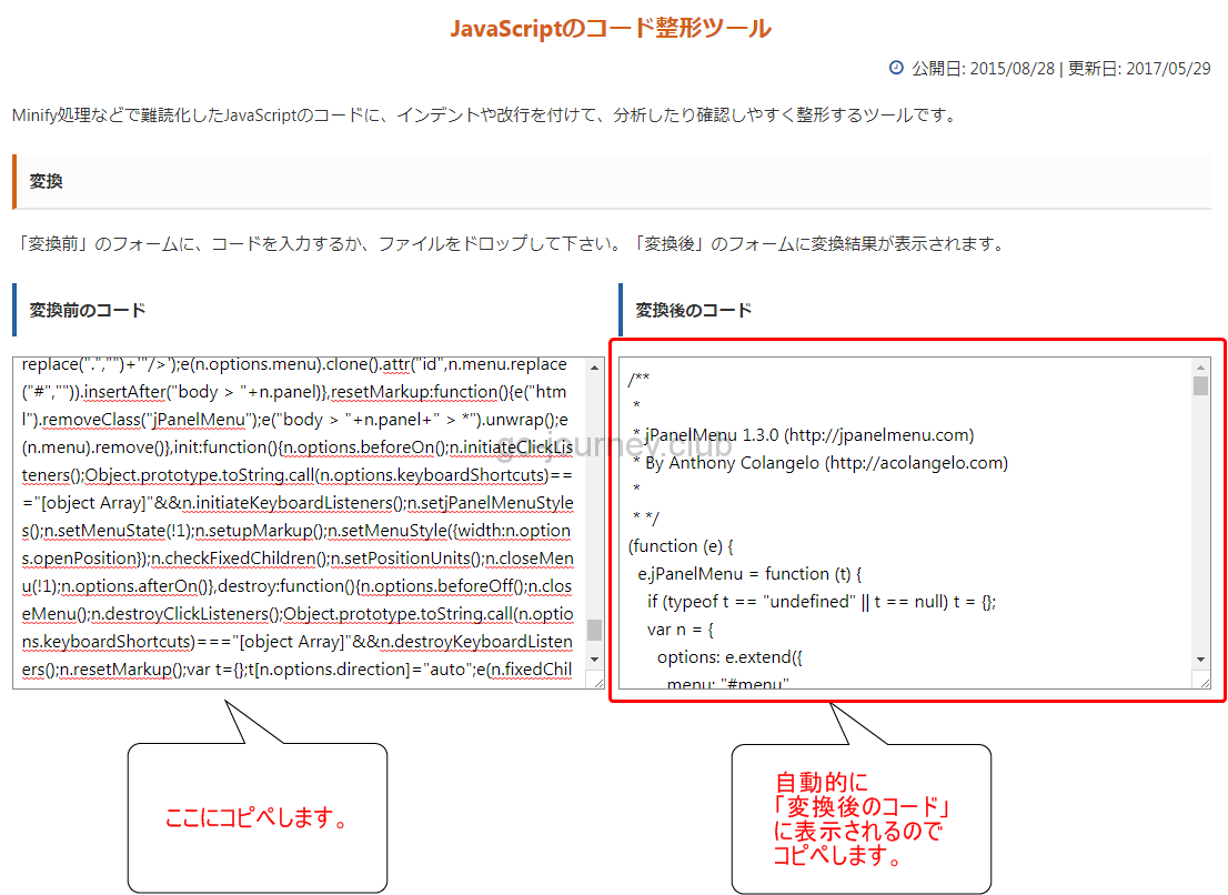 jQueryのコードが全部一列になっていて改行がなくなっている場合