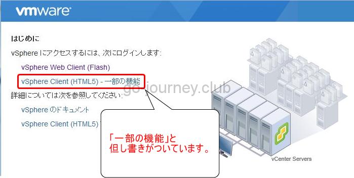 【VMware】朗報か? Flash ベースの「vSphere Web Client」が廃止される予定【HTML5へ】