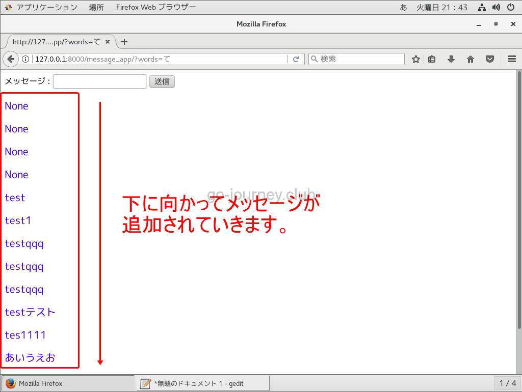 【さくらVPS】【Python】Django で Web アプリを作る(カスタマイズ編)【Part.9】