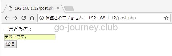 【PHP】【CentOS7】インストール&初期動作確認
