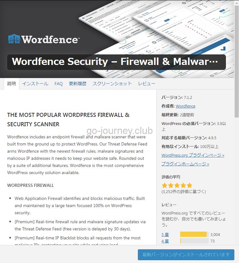 【WordPress】サイトが攻撃されてウィルス感染をした場合の対処方法