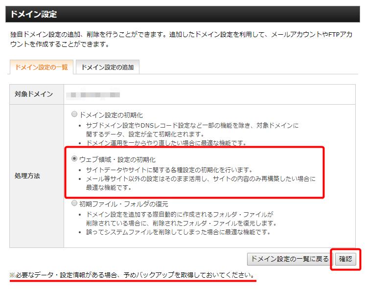 【WordPress】サイトが攻撃されてウィルス感染をした場合の対処方法【エックスサーバーでの復旧方法】