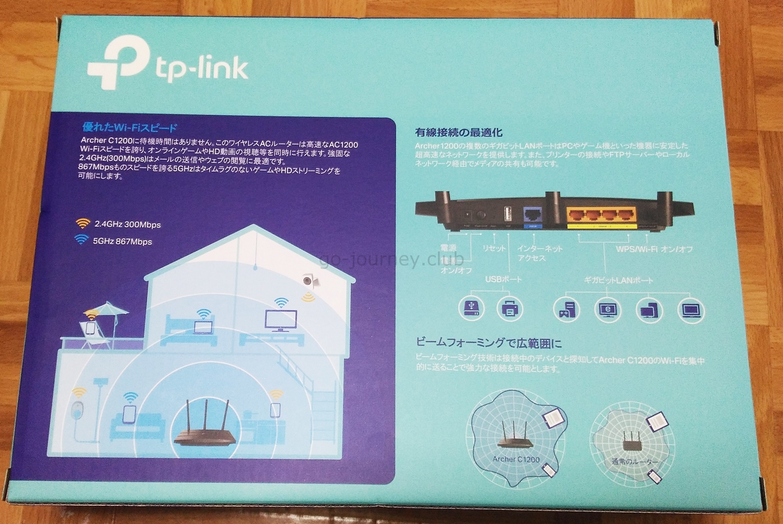 【DMM光&TP-Link】DMM光を導入し設定してみた【PPPoEの場合】AC1200