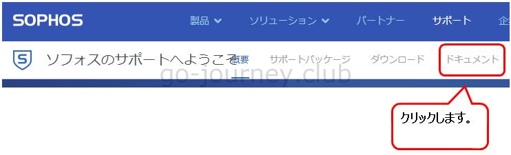 【Sophos】Sophosマニュアル(日本語版管理者ガイド)の探し方