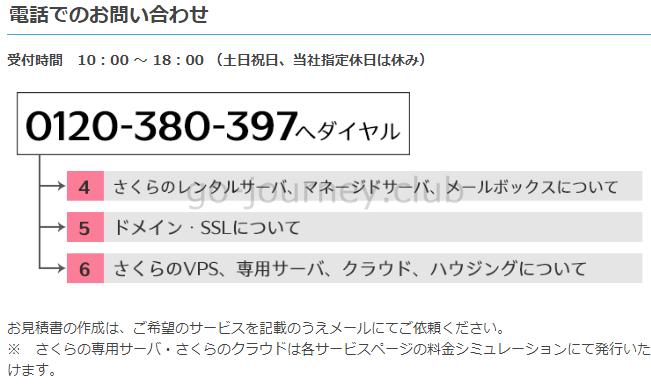さくらのレンタルサーバーサポート情報