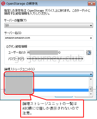 【Veritas System Recovery】インストール手順&Amazon S3 にバックアップする設定手順