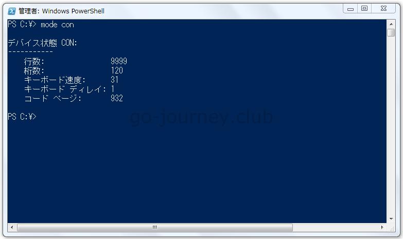 【Windows】PowerShell(パワーシェル)で画面バッファーが足りなくてコマンド実行結果が途中で切れる場合の対処方法