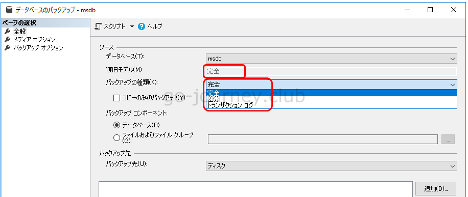 【AWS】【RDS】Amazon RDS for SQL Server インスタンス構築手順および動作確認手順
