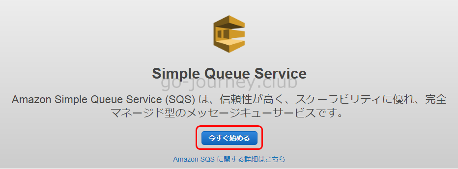 【AWS】SQS(Simple Queue Service)設定及び使用手順