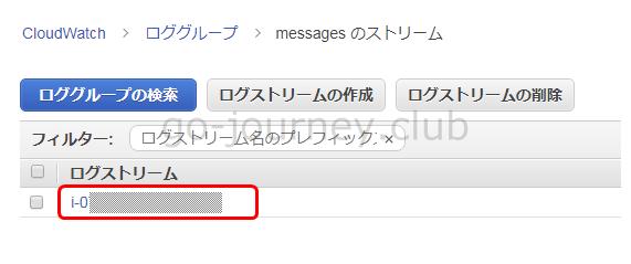 【AWS】【CentOS7】CloudWatch エージェントでログ監視をする設定手順