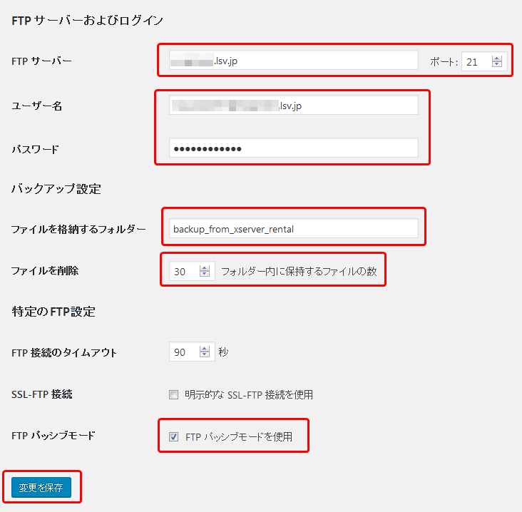 WordPressサイトバックアップシステム構築