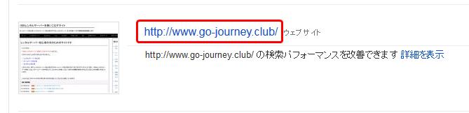 Google Search Console プロパティ登録手順