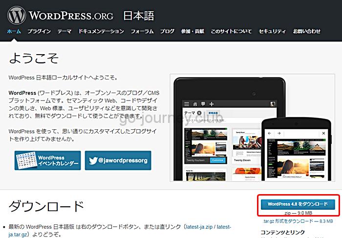日本語版 WordPress 最新版のダウンロード