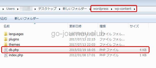 格安レンタルサーバーで見かける「SQLite」を WordPress で利用する手順