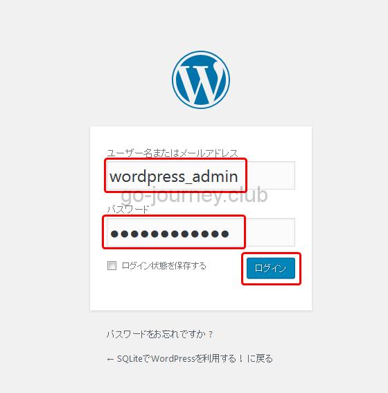 【図解】格安レンタルサーバーで見かける「SQLite」を WordPress で利用する手順