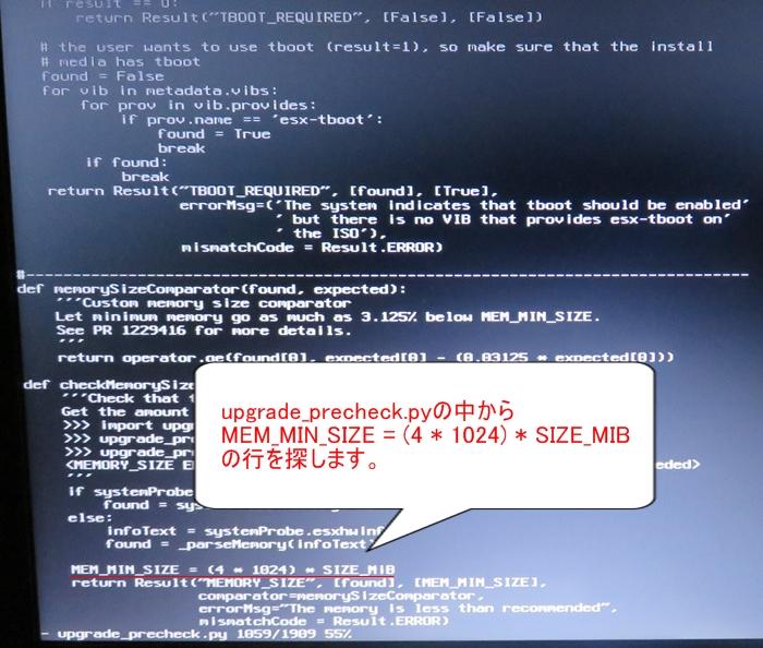 パソコンに ESXi インストール時に<MEMORY_SIZE ERROR>が表示された場合の対処方法