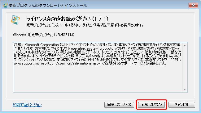 64 ビット版: WINDOWS6.1-KB2506143-x64.msuのインストール手順