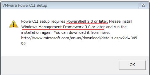 VMware PowerCLI 6.5のインストール